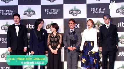 [Z영상] 윤종신 우리는 심사위원이 아닌 안내자(JTBC 팬텀싱어2 제작발표회)