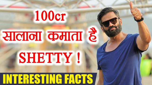 Sunil Shetty earns 100cr EVER YEAR; know more Interesting FACTS | FilmiBeat