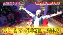 堀江貴文が感服するマイ神のプレゼン技術や数々の名言!! 珠玉の情報が満載!! 5/15(月)『オー!! マイ神様!!』【TBS】