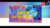 बाहिरीयो Nepal Idol Top 7 को नतिजा || हेर्नुहोस को भयो आउट  || Nepal Idol GALA Round Full Episode 26