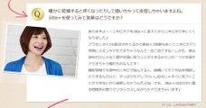 手島優さんの背中ケア「Jitte」ジッテプラスの本音