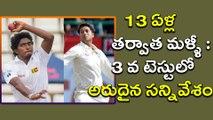 India vs Sri Lanka 3rd Test Day 1 : Rare Battle of Two Chinaman Bowlers | Oneindia Telugu