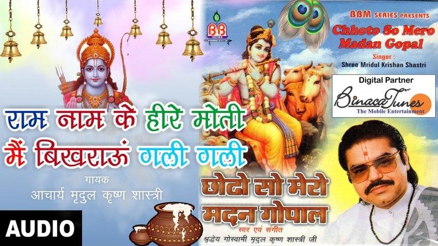 Mridul Krishan Shastri - Ram Nam Ke Heere Moti