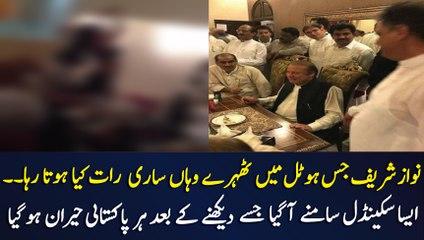What Happened In Tulip Hotel Jhelum On Nawaz Sharif Stay Night