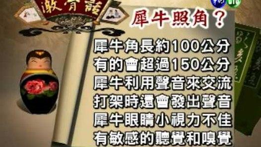 犀牛角村_台灣諺語-犀牛照角影片 Dailymotion