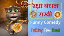 Raksha Bandhan Rakhi Funny Comedy - Talking Tom Hindi (रक्षा बंधन राखी) - Talking Tom Funny Video