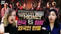 처음 한국 힙합을 들어본 외국인 반응 Feat. 쇼미더머니6 싸이퍼 [코리안브로스] FIRST TIME REACTING TO K-HIPHOP [Korean Bros]