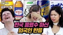 처음 한국 음료수를 마셔 본 외국인 반응 [코리안브로스] Foreigners Taste Korean Drinks for the first time [Korean Bros]