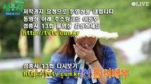 tvN 섬총사 13회 다시보기 13화 170814 E13 재방송