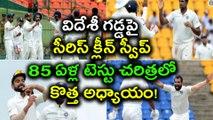 IND Vs SL 2017 Test Series :India thrash Sri Lanka For Historic 3-0 Clean Sweep