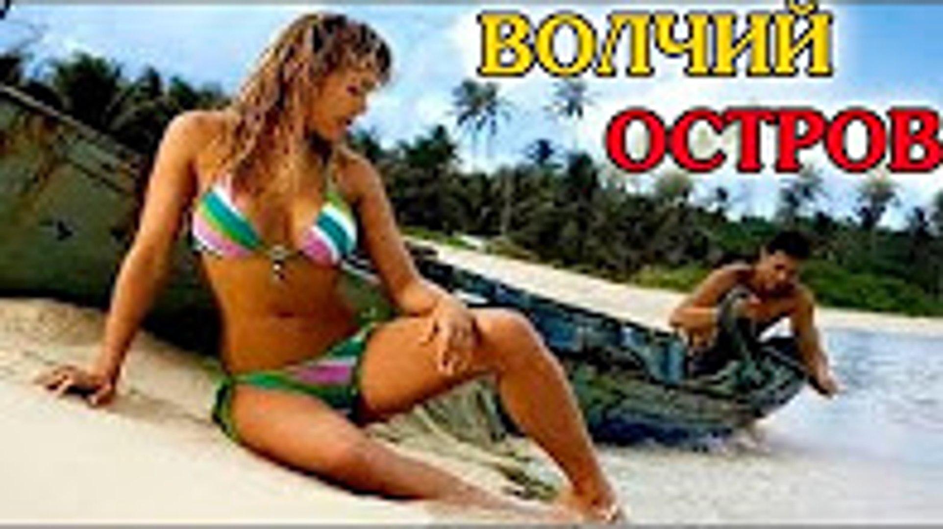 Волчий остров ОТЛИЧНЫЙ ОСТРОСЮЖЕТНЫЙ КРИМИНАЛЬНЫЙ ФИЛЬМ 1 серия