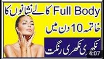 Beauty and health Tips skin Whitening Tips In Urdu Kali Skin Ka mukamal Ilaj body whitening tips