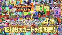 ドラゴンボールヒーローズ アルティメットミッション 本P
