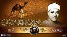 من روائع عبدالباسط عبدالصمد ۔ best telawat quran