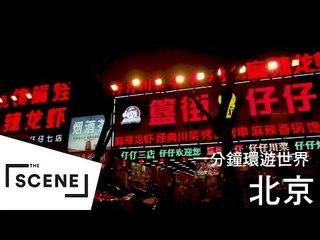 地表上人口最多的城市 北京   一分鐘環遊世界