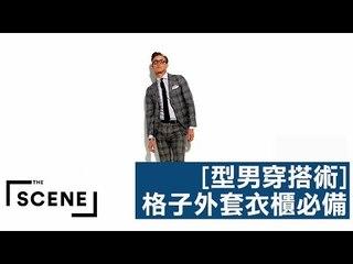 「格子外套 」萬用百搭每一季   型男穿搭術