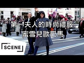 蜜雪兒歐巴馬  Michelle Obama     第一夫人的時尚禮服