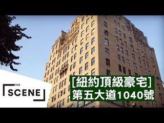 昔日總統夫人賈桂琳的豪宅出售 卻被富豪嫌太小!? 紐約頂級豪宅#12