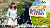 台北飆37.8度 紫外線偏高
