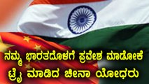 India China Border Dispute : China soldiers Tried Crossing India Border | Oneindia Kannada