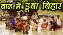 Bihar में बाढ़ का कहर, CM Nitish Kumar ने किया प्रभावित क्षेत्रों का दौरा । वनइंडिया हिंदी