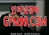 온라인경마사이트,경마온라인베팅  ⅲФ  G P M 9 9 . C O M  ⅲФ 3d 온라인 경마 게임