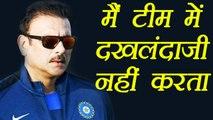 "India vs Sri Lanka: Ravi Shastri says ""I don't interfere in Team's work"" । वनइंडिया हिंदी"
