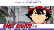 Sket Dance OST [Funny Bunny] (Jackie O Russian Version)