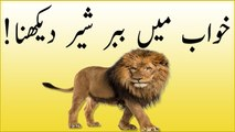 Khwab Me Sher (Lion) Dekhna - Khwab Ki Tabeer - video