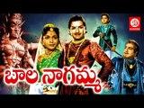Bala Nagamma Full Telugu Movie || Super Hit Movie ||  NTR, SVR, Anjali Devi