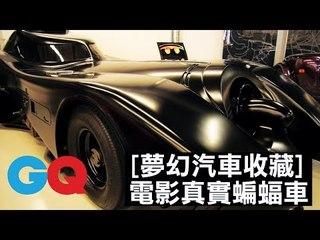 改裝獨一無二「蝙蝠車」也能開上路!想當蝙蝠俠不是夢!#5|夢幻汽車收藏 第二季
