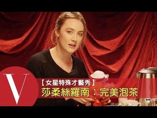 莎柔絲羅南:教你如何泡道地英式下午茶 女星特殊才藝秀 S1-7   Vogue Taiwan