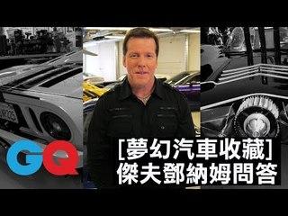 傑夫鄧納姆的五個問題!夢幻車廠的快問快答!#7|夢幻汽車收藏 第二季