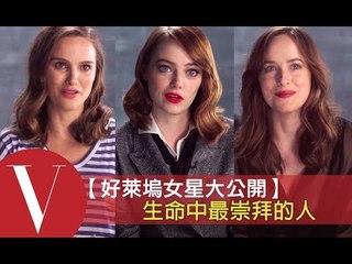 女星們生命中最崇拜又尊敬的人(中文字幕) 好萊塢女星大公開S2-01