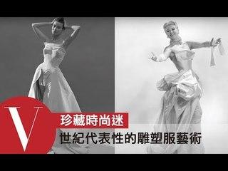 貴婦專屬訂製服!世紀代表性的雕塑服藝術|珍藏時尚迷#8|VOGUE