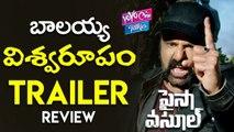 పైసా వసూల్ ట్రైలర్ రివ్యూ | Paisa Vasool Trailer Review | Balakrishna | Puri Jagannadh  | YOYO Cine Talkies