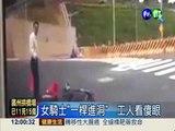 """汽車撞倒機車! 女騎士""""一桿進洞"""""""