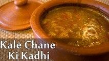 Kale Chane Ki Kadhi Recipe | काले चने की कढ़ी रेसिपी | Jodhpuri Kala Chana Kadhi | Boldsky