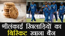 India vs Sri Lanka: Sri Lankan Players faced Ban on eating of Biscuits, Know where and Why।वनइंडिया