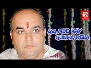 ASA MEE KAY GUNHA KELA    Full     Anand Abhyankar, Asha Sathe