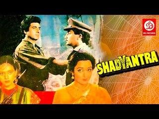 Shadyantra    Hema Malini, Pankaj Kapur , Raj Babbar    Full Hindi Movie