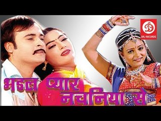 Bhaiyal Pyar Nachaniya Se    Bhojpuri Film    Superhit Family Movie