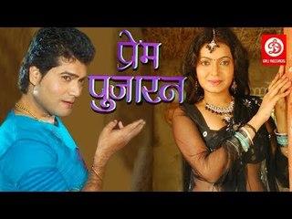 PREM PUJARAN || Bhojpuri Full Movies || Mahesh Raja, Kalpana Shah