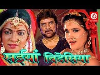 SAIYAN BIDESHIYA || Kunal Singh, Amit Singh, Kalpana Shah