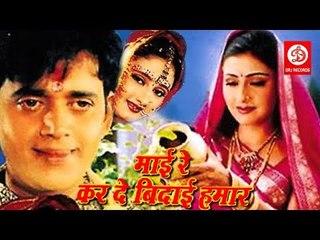 MAAI RE KARDE BIDAAI HAMAAR || Bhojpuri Full Movie || Ravi Kishan , Rashmi Desai
