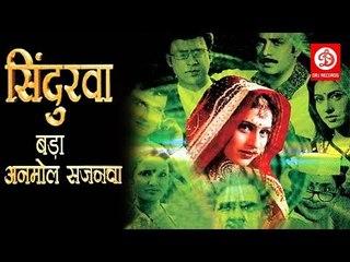 SINDURVA BADA ANMOL SAJANWA || Bhojpuri Full Movie || Family Drama Movie