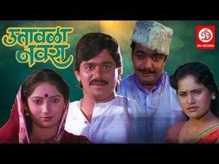 Utawala Navra || Full Marathi Movie || Laxmikant Berde, Prema Kiran
