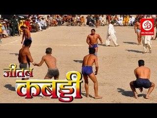 JEETAB KABADDI  || Bhojpuri Full Movie || SANJAY SINGH,MANOJ MAHESHWAR,KANUPRIYA