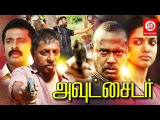 Out Sider || Indrajith ,Sreenivasan & Pasupathy || 2017 New Released Full Tamil Dubbed Movie