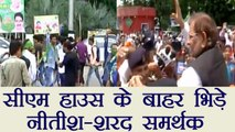 Sharad Yadav and Nitish Kumar's supporters indulge in fight outside CM house | वनइंडिया हिंदी